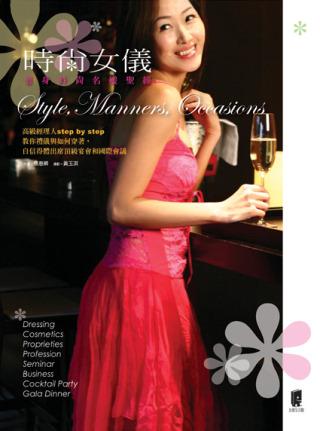 時尚女儀 =  Style, manners, occasions : 晉身實上名媛聖經 /