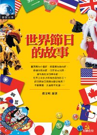 世界節日的故事 = Tales of world wide festivals