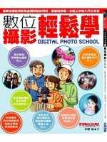 數位攝影輕鬆學(全)