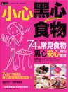 小心!黑心食物 :  安心飲食自保秘笈! /