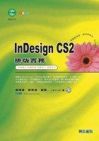 InDesign CS2排版實務
