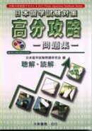 日本留學試驗對策高分攻略問題集:聽解.讀解