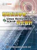 輕輕鬆鬆學會Linux Kernel Module及TCP/IP程式設計 /