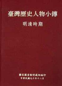 臺灣歷史人物小傳 :  明清暨日據時期 /