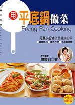 用平底鍋做菜