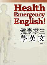 健康求生學英文 =  Health emergency English! /