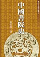 中國書院史