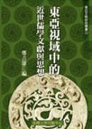 東亞視域中的近世儒學文獻與思想