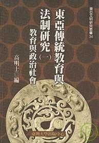 東亞傳統教育與法制研究 /