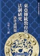 東亞傳統教育與法制研究,唐律諸問題