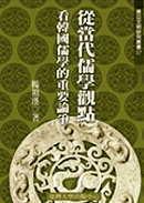 從當代儒學觀點看韓國儒學的重要論爭 /