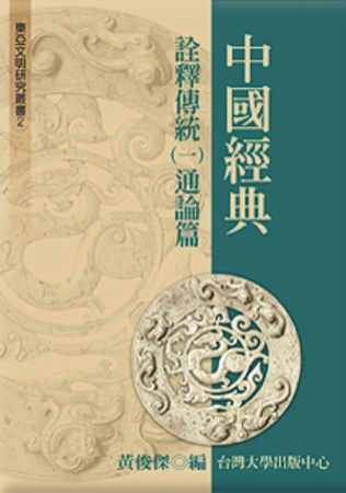 中國經典詮釋傳統.