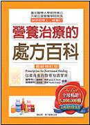 營養治療的處方百科(修訂版)