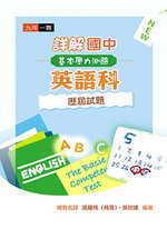 詳解國中基本學力測驗英語科歷屆試題