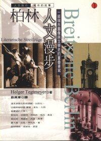 柏林人文漫步:一部城市圖像與文學史的重疊書寫
