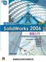 實戰演練Solidworks 2006實戰演練:基礎入門