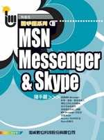 MSN Messenger & Skype隨手翻