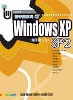 Windows XP SP2隨手翻