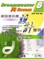 Dreamweaver 8與Access網路資料庫設計實務