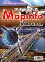 地理資訊系統MapInfo基礎操作自學方案