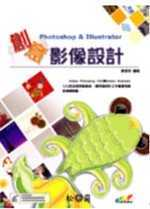 Photoshop & Illustrator創意影像設計