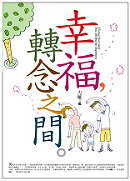 幸福,轉念之間 =  Change your mind, you will find the happiness /