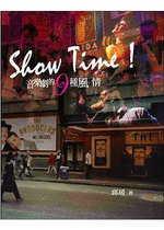 Show Time!音樂劇的9種風情