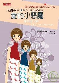 gossip girl2 :  第五大道愛情旗艦店 /