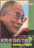 相對世界的美麗 : 達賴喇嘛的科學智慧