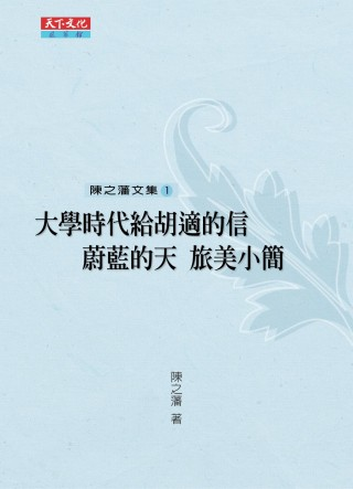 陳之藩文集1 :  大學時代給胡適的信,蔚藍的天,旅美小簡 /