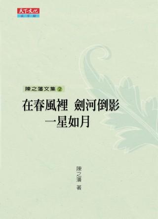 陳之藩文集2 :  在春風裡,劍河倒影,一星如月 /