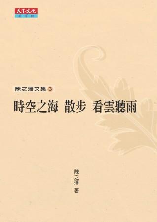 陳之藩文集.  時空之海 散步 看雲聽雨 /
