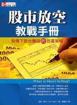 股市放空教戰手冊 :  股價下跌也賺錢的致富策略 /