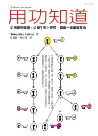 用功知道 :  從德國到韓國,從學生到上班族,轟傳一場學習革命 /