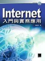 Internet入門與實務應用