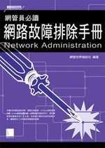 網管員必讀 :  網路故障排除手冊 = Network Administration /