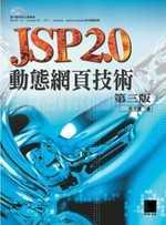 JSP 2.0動態網頁技術(第三版)