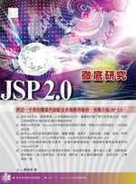 JSP 2.0徹底研究 /