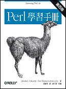 Perl學習手冊(第四版)