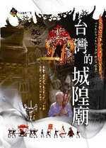 台灣的城隍廟 /