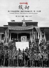 殺劫:四十年的記憶禁區,鏡頭下的西藏文革,第一次公開
