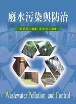 廢水污染與防治 =  Wastewater pollution and control /