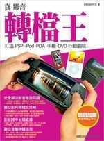 真.影音轉檔王 : 打造PSP. iPod. PDA. 手機. DVD行動劇院