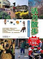 活力散步 :  全台130家休閒農場Travel Guide /