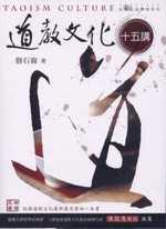 道教文化十五講 = 大學人文講堂系列 : Taoism culture /