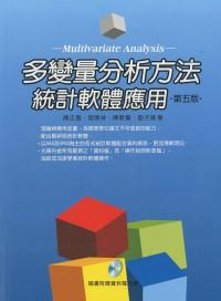 多變量分析方法 :  統計軟體應用 /