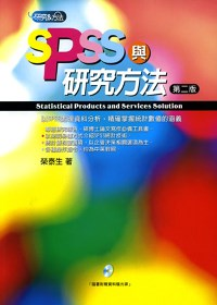 SPSS與研究方法 =  Statistical products and services solution /
