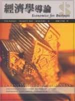 經濟學導論