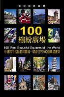 100繽紛廣場:守望城市的脈動與靈魂:環遊世界100個廣場建築