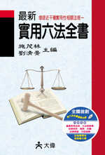 最新實用六法全書(附光碟)(42版)